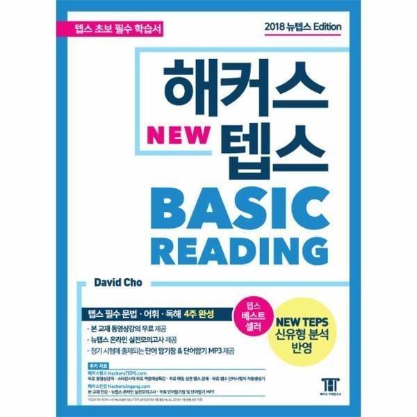 해커스텝스BASIC READING(NEW)2018 상품이미지