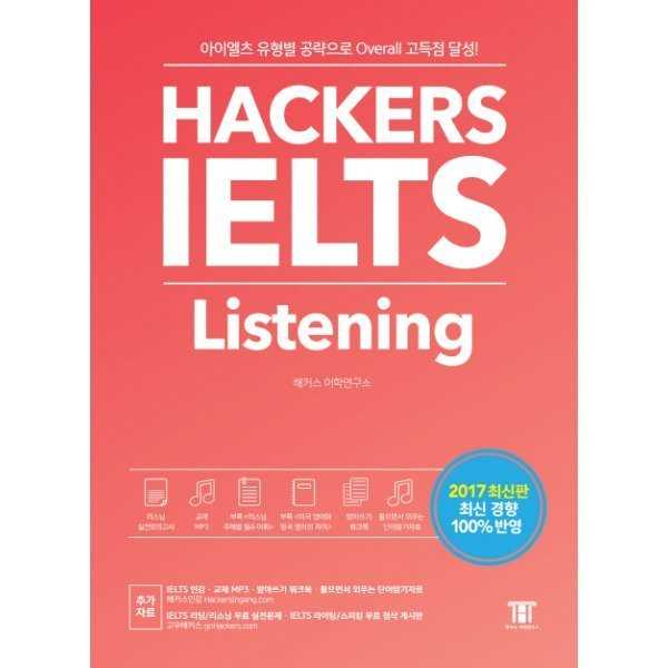 해커스IELTS LISTENING(2017최신판) 상품이미지