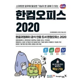한컴 오피스 2020(스마트한업무에필요한기능이한권에다있는)한글+한셀+한쇼+한워드