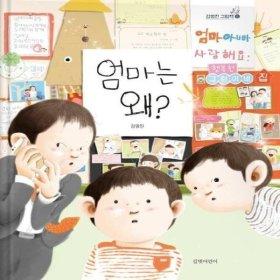 엄마는 왜-5(김영진그림책)