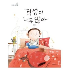 걱정이 너무 많아-12(김영진그림책)