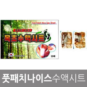 정품/풋패치나이스/목초수액시트 30매/수액시트/발 NEW