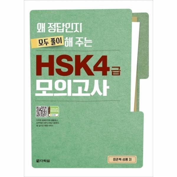 HSK4급 모의고사(왜정답인지 모두 풀이해주는) 상품이미지