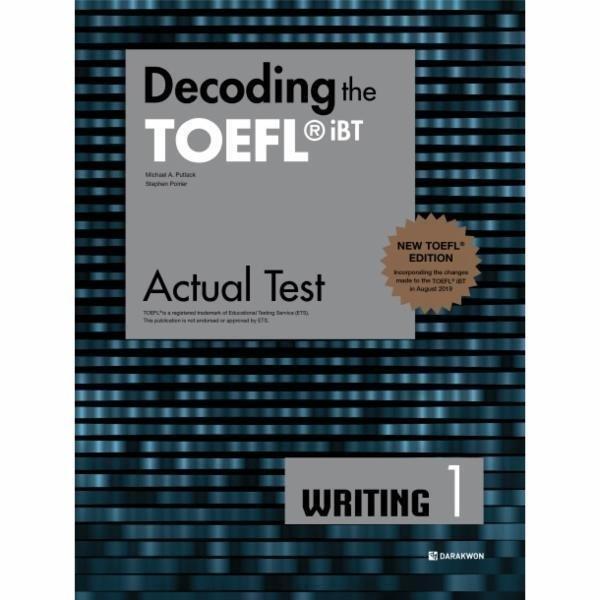 DECODING THE TOEFL IBT ACTUAL TEST WRITING(1)NEW TOEFL EDITION 상품이미지