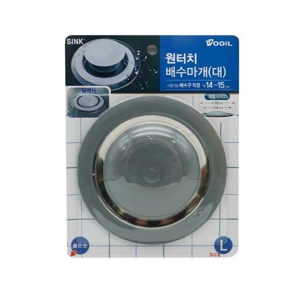 SM 원터치 배수마개 대 / 싱크대 씽크대 냄새차단 상품이미지