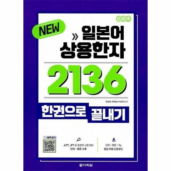 일본어 상용한자 2136한권으로끝내기(NEW) 상품이미지