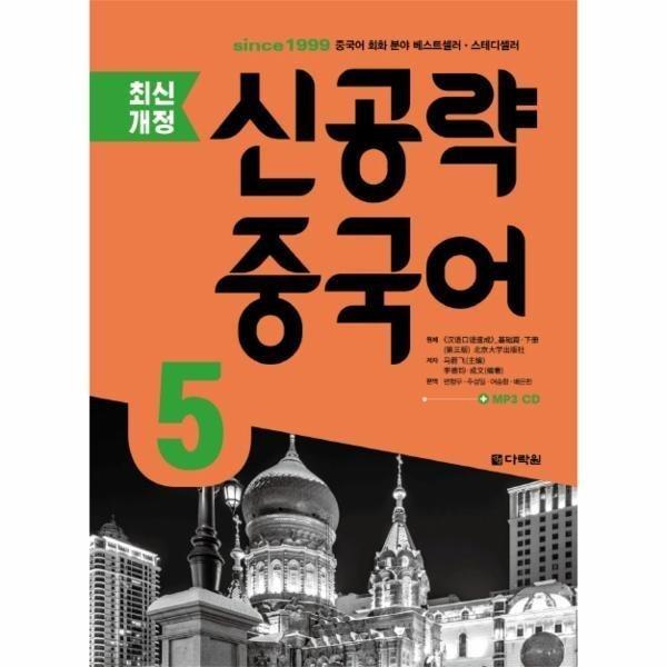 신공략 중국어(5)최신개정(CD1포함) 상품이미지