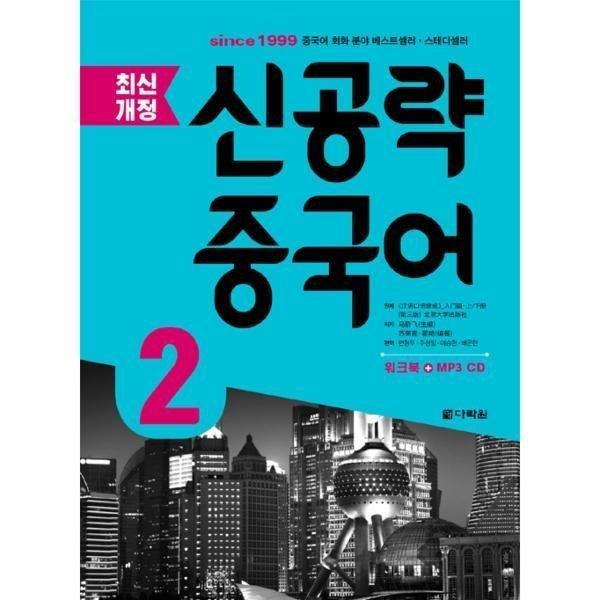신공략 중국어(2)최신개정(CD1포함) 상품이미지