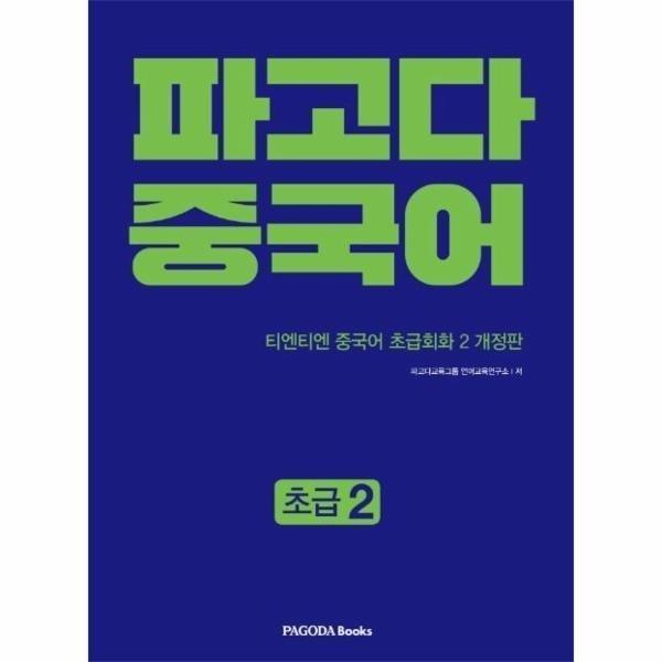 파고다 중국어(초급2)티엔티엔 중국어 초급회화2 개정판(CD1포함) 상품이미지