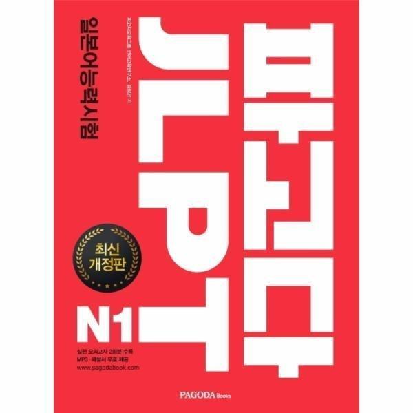 파고다JLPT(N1)일본어능력시험(최신개정판) 상품이미지