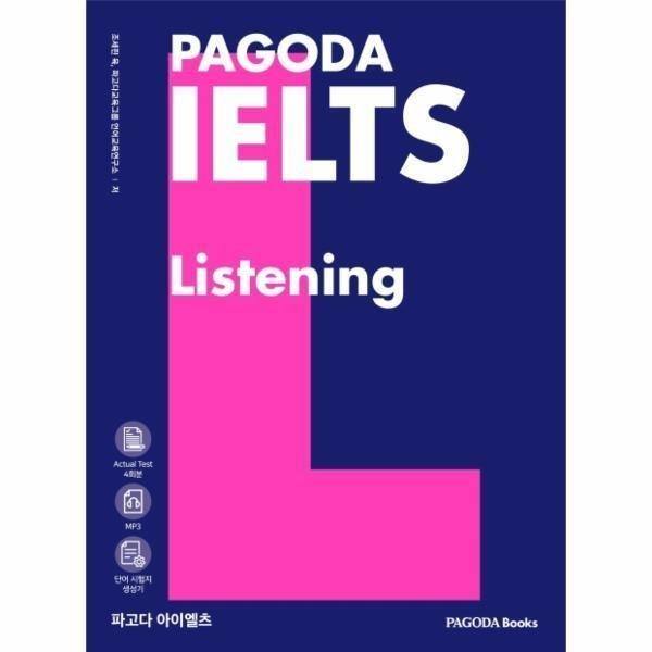 PAGODA IELTS LISTENING 상품이미지
