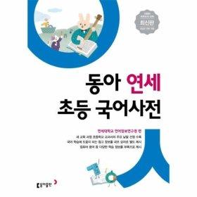 동아 연세 초등 국어사전(제4판전면개정)2020최신판