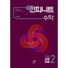 인피니트 수학(대입수학논술2)