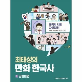 최태성의 만화 한국사(2)근현대편