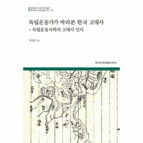 독립운동가가 바라본 한국 고대사(독립운동사학의 고대사 인식)