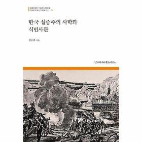 한국실증주의사학과 식민사관-8(일제강점기민족지도자들의역사관과국가건설론연구)