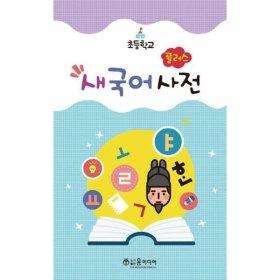 플러스 새국어사전(초등학교)