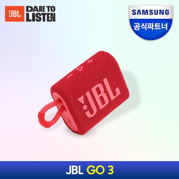 삼성공식파트너 JBL GO3 블루투스 스피커 레드 상품이미지
