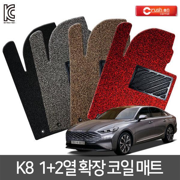 K8 기아 확장형 코일매트 카매트 자동차 매트 21년~ 상품이미지