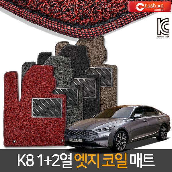 K8 기아 확장형 엣지 코일매트 카매트 21년~ 상품이미지