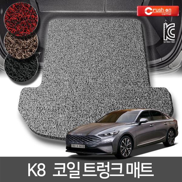 K8 기아 트렁크 코일매트 카매트 트렁크매트 21년~ 상품이미지