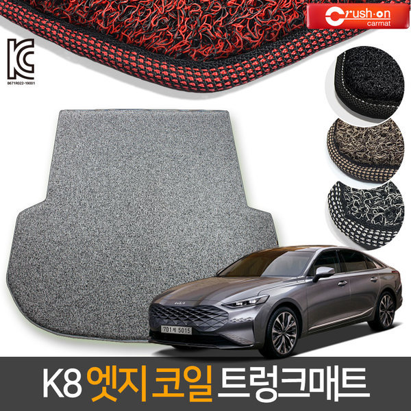 K8 기아 엣지코일 트렁크 매트 카매트  21년~ 상품이미지
