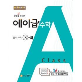 에이급 수학중학 수학 중3(하)(2020)
