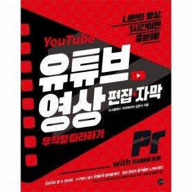 유튜브영상 편집+자막 무작정따라하기(WITH 프리미어프로)
