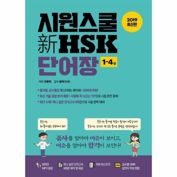 시원스쿨 신 HSK 단어장 1-4급 (2019최신판) 상품이미지