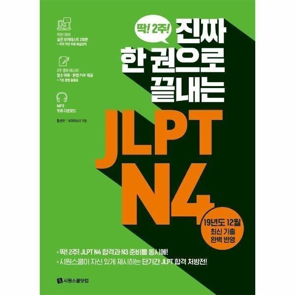 JLPT N4(진짜 한 권으로 끝내는) 상품이미지