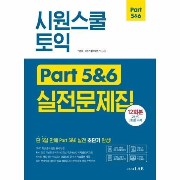시원스쿨 토익 PART 5 6 실전문제집 상품이미지