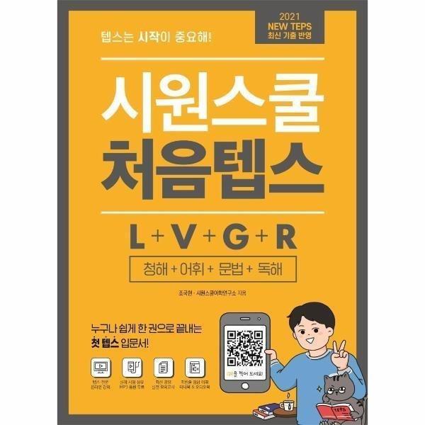 시원스쿨 처음텝스L+V+G+R(청해+어휘+문법+독해)한권완성(2021) 상품이미지