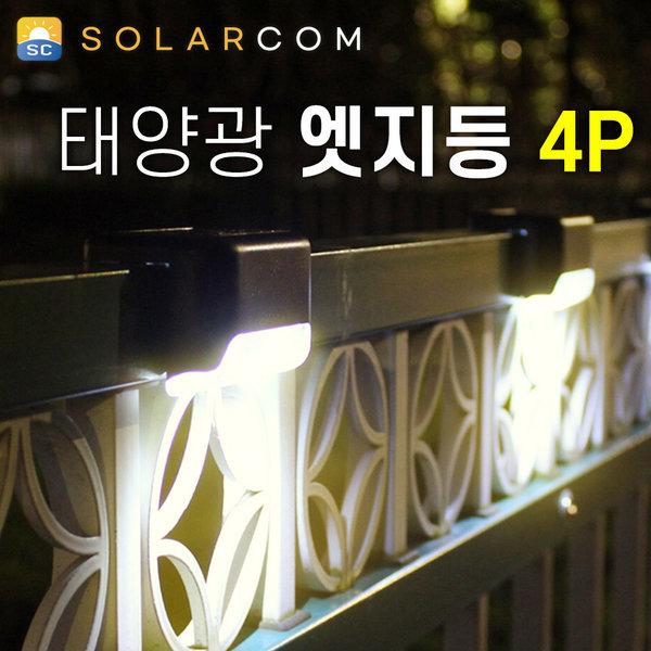 태양광 엣지등_4p(노란빛) 계단등 정원등 문주 데크등 상품이미지