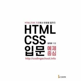HTML CSS 입문 예제중심(HTML CSS 기초에서 반응형 웹까지)