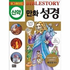 만화 성경(신약)업그레이드