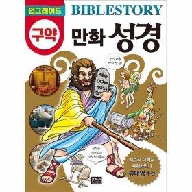 만화성경(구약)업그레이드
