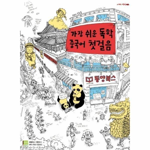 가장 쉬운 독학 중국어 첫걸음(CD1포함) 상품이미지