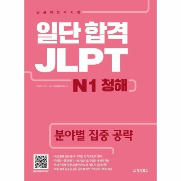 일본어능력시험 일단합격JLPT(N1)청해(분야별집중공략)CD1포함 상품이미지
