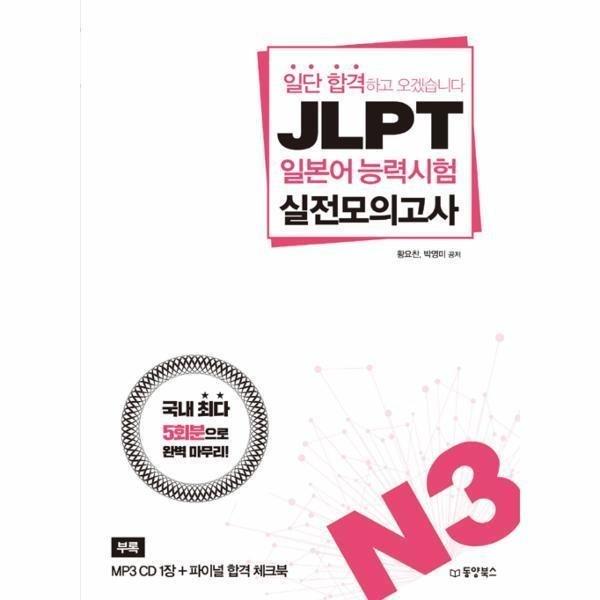 일단합격하고오겠습니다 JLPT 일본어능력시험실전모의고사(N3)CD1포함 상품이미지