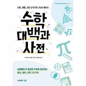 수학 대백과 사전(시험 생활 교양 상식으로 나눠서 배우는)