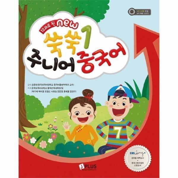 쑥쑥 주니어 중국어 메인북 (1) 12과로 된 (CD1포함)NEW 상품이미지