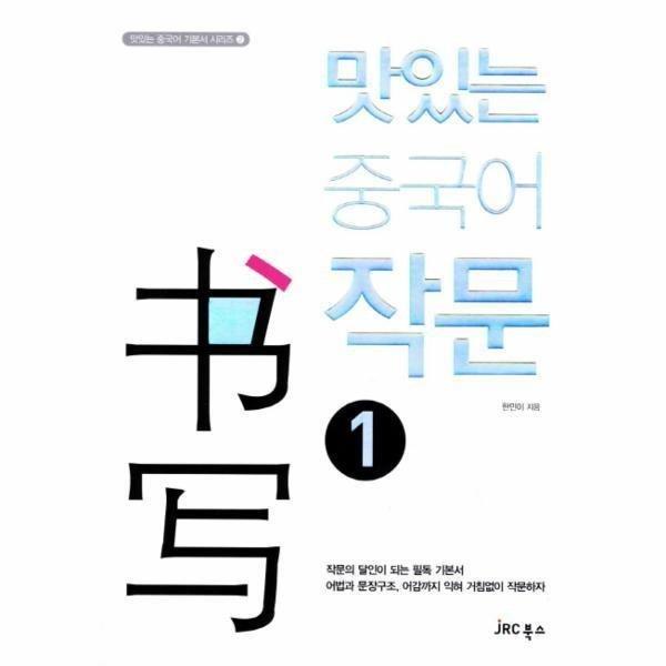 맛있는 중국어 작문 (1) -2 (맛있는 중국어 기본서 시 상품이미지