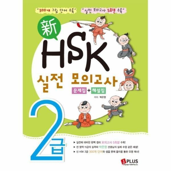 신HSK 실전 모의고사(2급)문제집+해설집+CD1포함 상품이미지