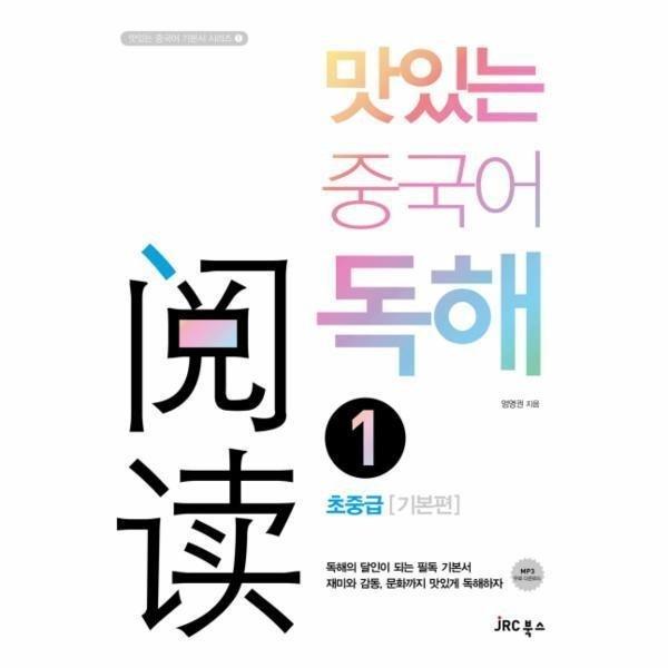 맛있는 중국어 독해(1)초중급(기본편)-1(맛있는 중국어 기본서 시리즈) 상품이미지