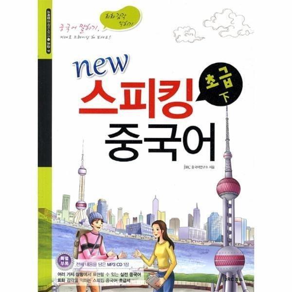 스피킹 중국어(초급/하)CD1 포함(NEW) 상품이미지
