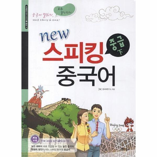 스피킹 중국어(중급/하)NEW-4(스피킹 중국어 시리즈)CD1포함 상품이미지