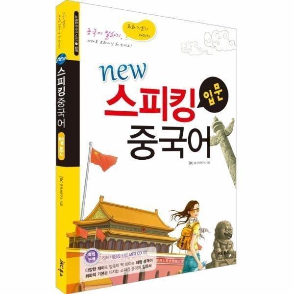스피킹 중국어(입문)NEW-1(스피킹 중국어 시리즈)CD1포함 상품이미지