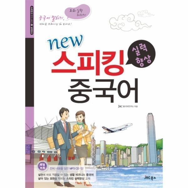스피킹 중국어(실력향상)NEW-4(스피킹중국어시리즈)CD1포함 상품이미지