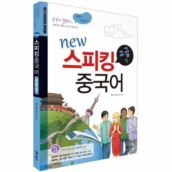 스피킹 중국어(고급/하)NEW-6(스피킹중국어시리즈)CD1포함 상품이미지