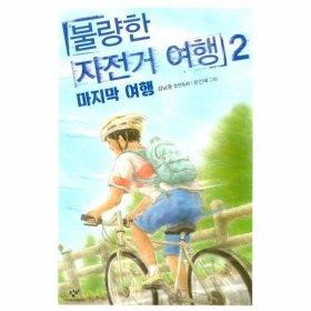 불량한 자전거 여행(2)-299(창비아동문고)
